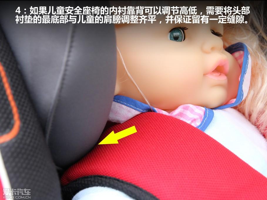儿童安全座椅安装指南