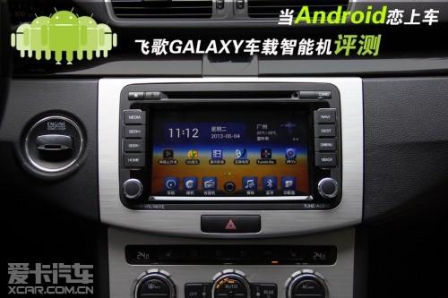 当Android恋上车 飞歌GALAXY车机评测
