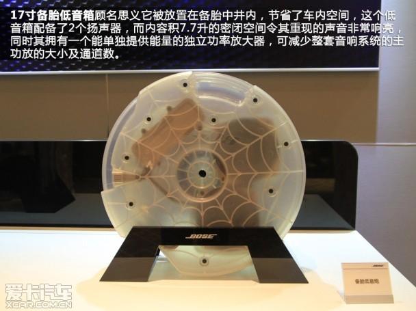 从零开始 Bose科技日体验汽车音响奥秘