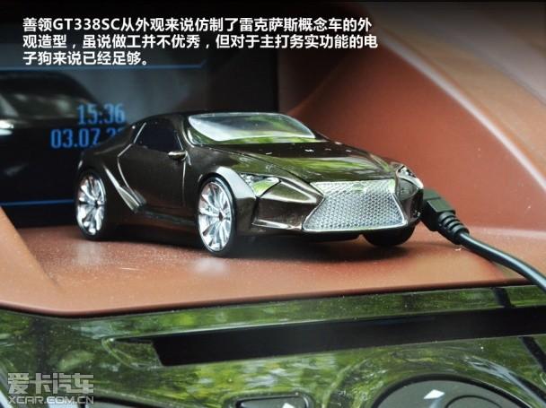 反应迅速灵敏 爱卡体验善领云狗GT338SC