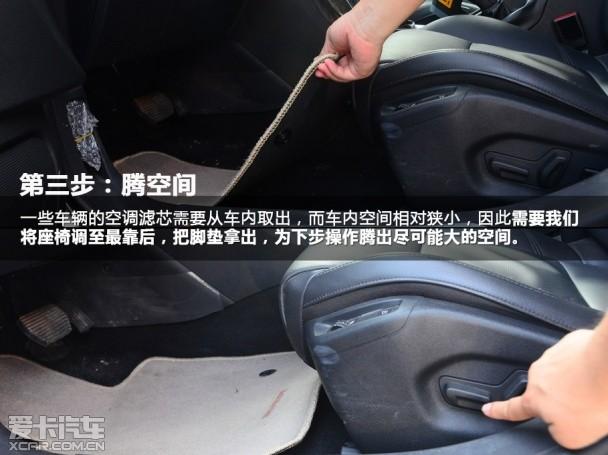 自己动手来保养  清洗车辆空调进气道