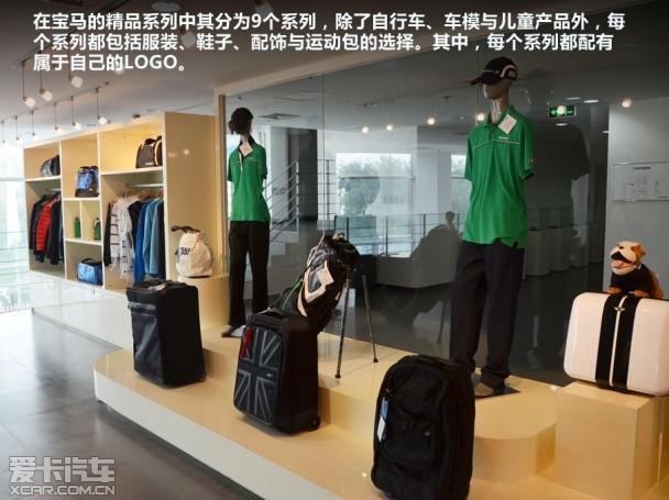 产品繁多挑花眼 爱卡搜罗宝马4S店精品