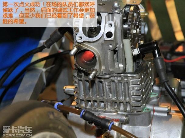 三大制胜法宝以及最后调试   我们针对发动机的一些特性做了量身定制的改装,这几项改装也耗费了所有发动机组成员大部分的心血。根据以往的观赛经验,很多车队在比赛时都会有大部分的滑行时间,这也让我们有了很多想法,在发动机频繁的启动熄火过程中,依然会有燃油的损失,在熄火的同时如果能将燃油消耗瞬间停止,那一定会对节能做出很大的贡献。    燃油经济性不好很大一部分原因都是燃油的燃烧效率不够好,为了达到更好的燃烧效率,我们拿出了下面两套设计,这样一来汽油没有燃烧不了的理由了,让它在缸体内尽情的燃烧吧!     经