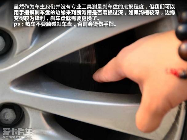 至关重要  爱卡教你自检车辆刹车系统