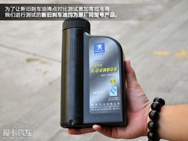传递制动力  爱卡为您解析车辆刹车油