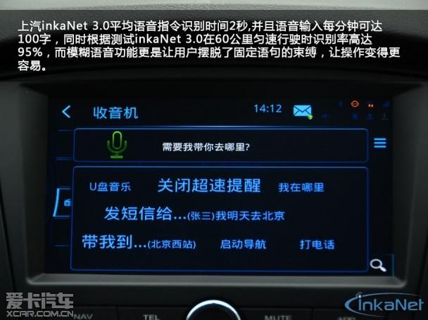 领先半步 上汽发布全新inkaNet 3.0系统