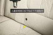 宝马5系2019款儿童座椅缩略图