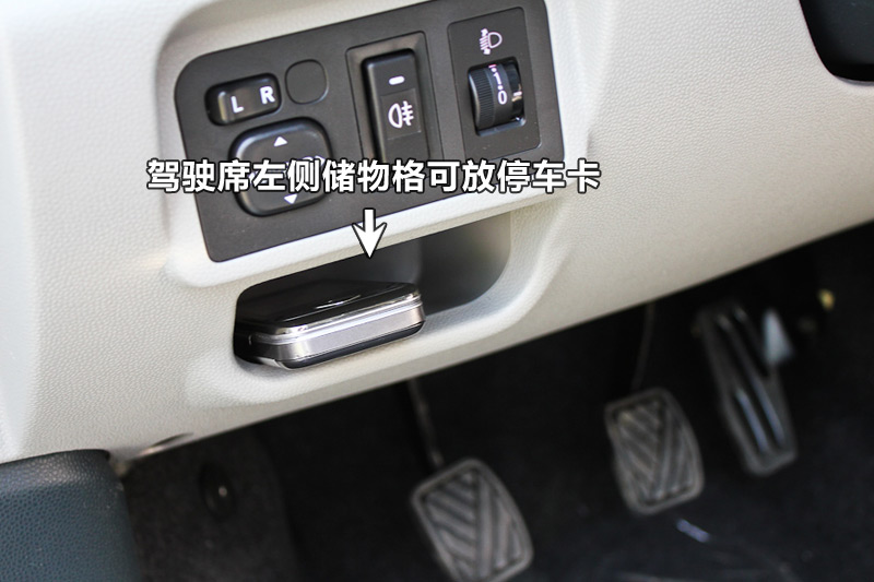2011款长安CX20 1.3L 手动运动版前排储物空间 长安CX20全车详解高清图片