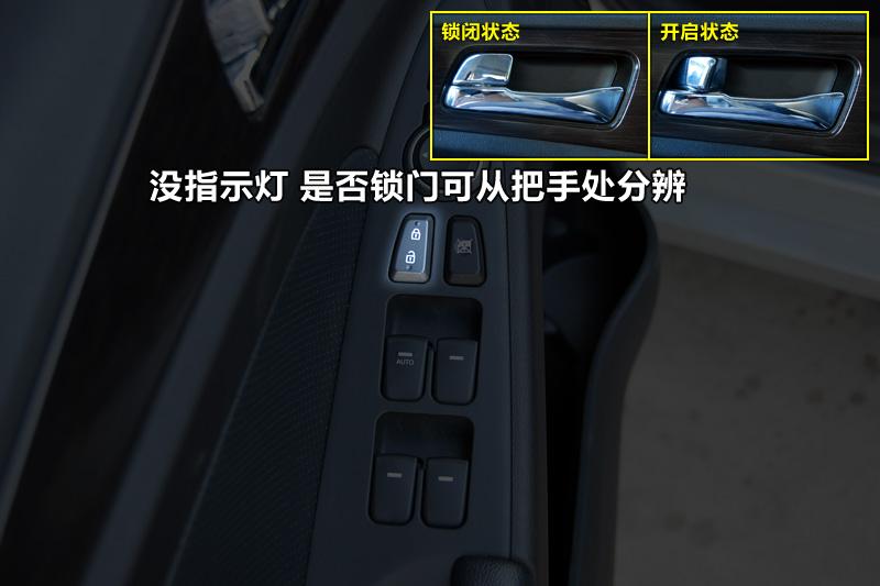 中控锁通过按键开关,按键位于车窗操作键旁边,使用起来很便利.