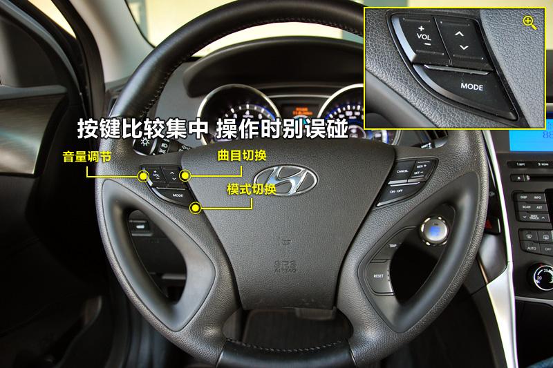 索纳塔8功能方向盘按键图解