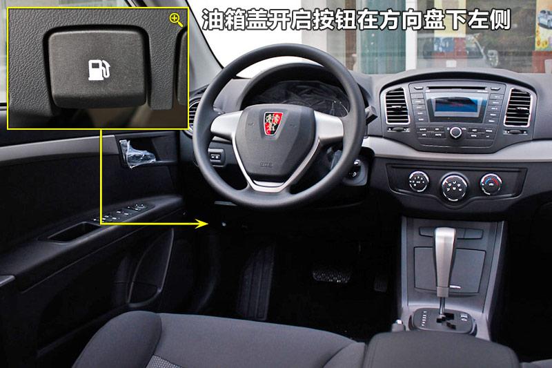 【图】2011款荣威350S1.5L自动帝豪版座椅讯达gs教程放倒油箱图片