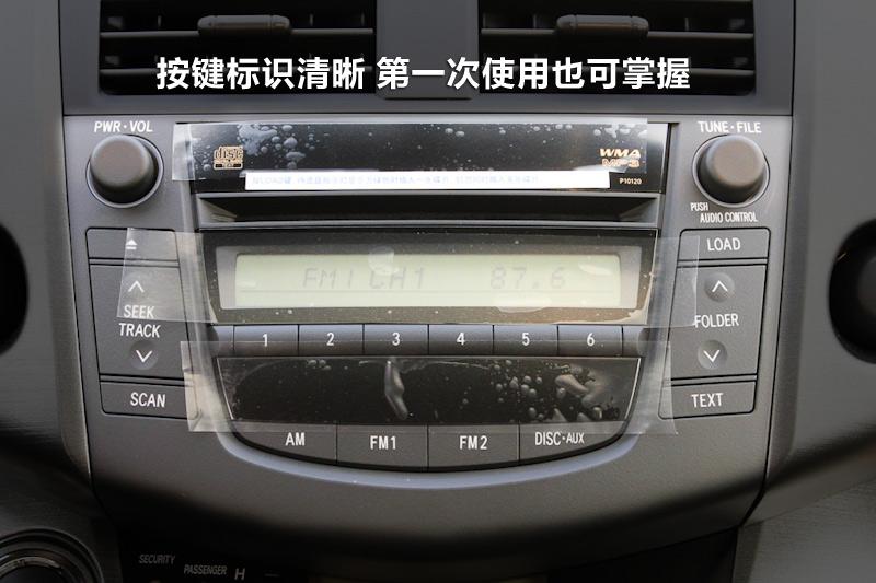 丰田rav4 2.4l 自动四驱至臻版 中控区