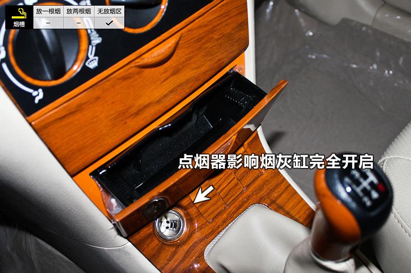 比亚迪f3 1.5glx-i 豪华版 烟灰缸图片