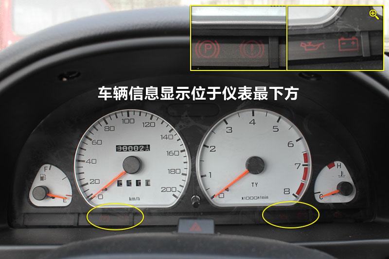机油,电瓶等信息在仪表盘最下方,读取不是很方便. 19/43