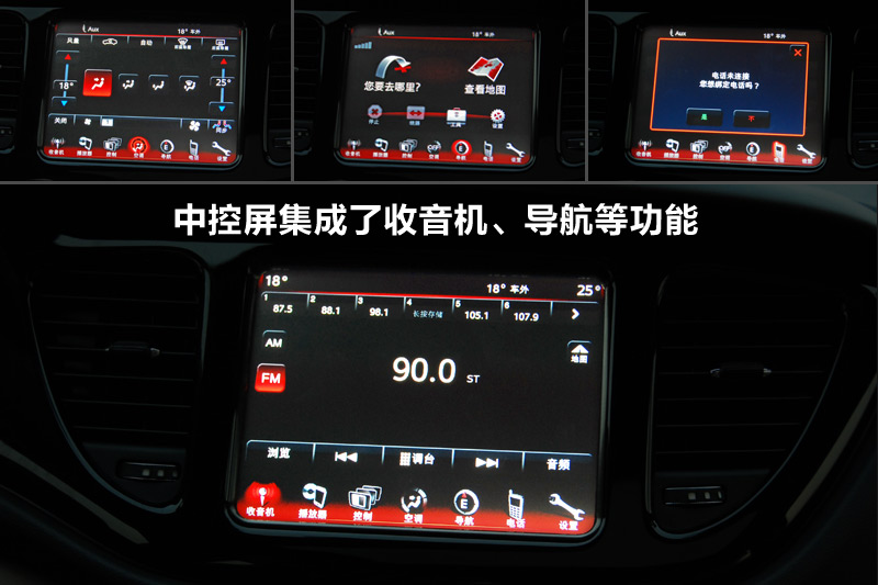 中控屏集成了收音机,播放器,空调,导航,电话等功能. 42/113