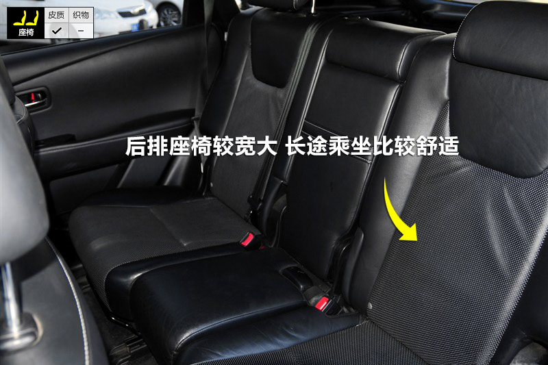 2013款雷克萨斯rx270 豪华版后排座椅 雷克萨斯rx全车详解