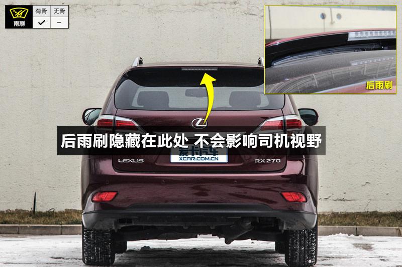 2013款雷克萨斯rx270 豪华版雨刮器 雷克萨斯rx全车详解 高清图片