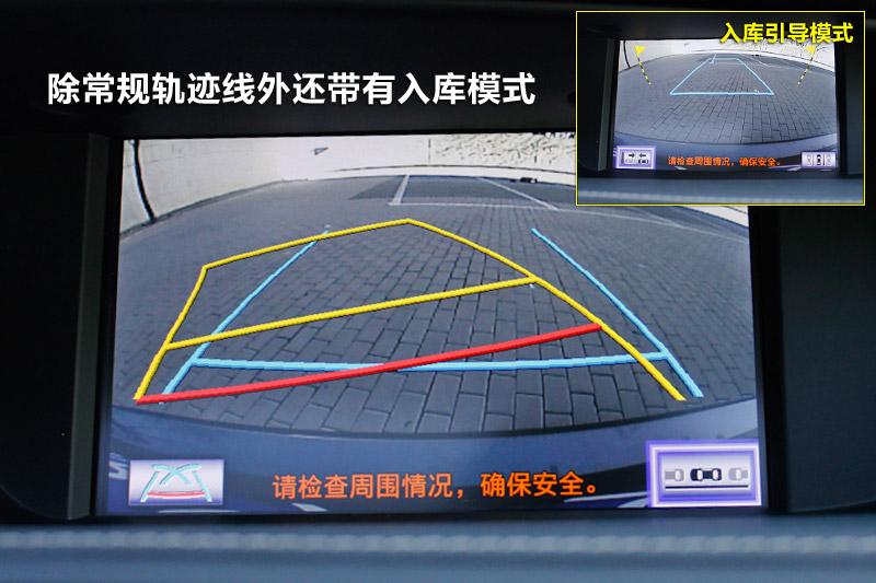 其它车型均配有倒车影像功能