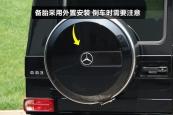 奔驰G级AMG2013款备胎缩略图