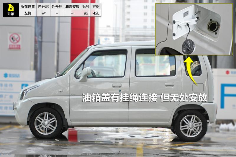 2012款北斗星e 1.4VVT 手动标准版油箱盖 北斗星全车详解高清图片
