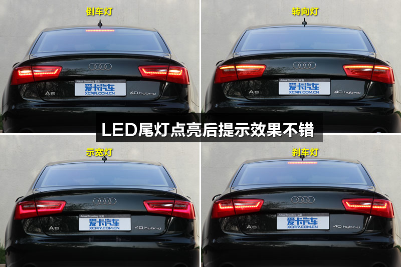 奥迪A6混合动力 车灯高清图片