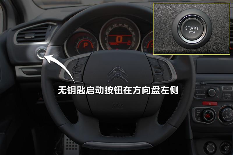 车窗安全按钮_【图】2013款雪铁龙C4L 1.6THP 自动劲智版启动方式_雪铁龙C4L全车 ...