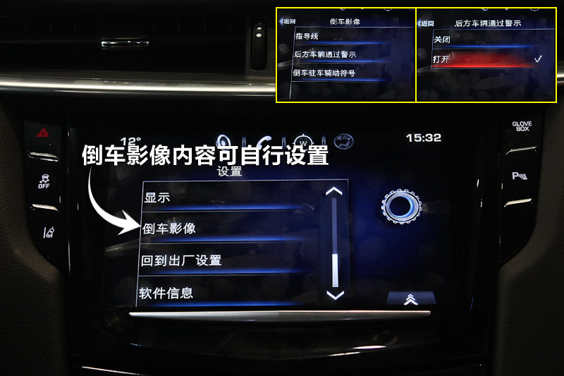 倒车影像中的辅助线等内容可以自行设定
