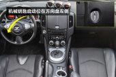 日产370Z2013款启动方式缩略图