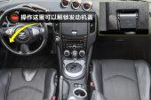 日产370Z2013款开启方式缩略图