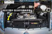 日产370Z2013款玻璃水加注缩略图