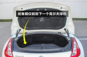 日产370Z2013款储物空间缩略图