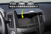 日产370Z2013款前排储物空间缩略图