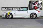 日产370Z2013款轮胎/轮毂缩略图