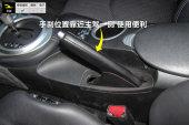 日产370Z2013款手刹缩略图