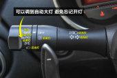 日产370Z2013款方向盘缩略图
