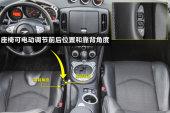 日产370Z2013款前排座椅缩略图