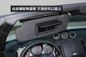 日产370Z2013款遮阳板化妆镜缩略图
