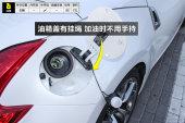 日产370Z2013款油箱盖缩略图
