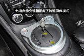 日产370Z2013款排挡杆缩略图