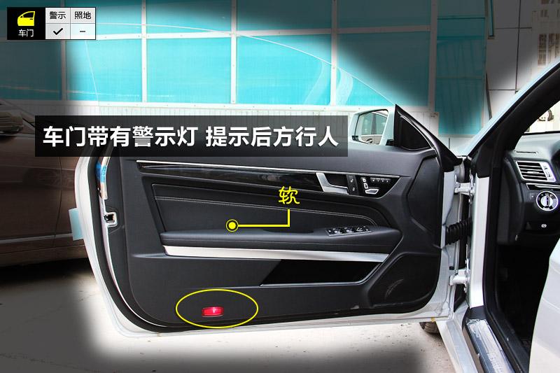 奔驰e200 coupe 车门