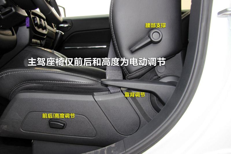 主驾座椅仅前后和高度可电动调节
