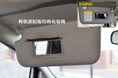嘉年华两厢2013款遮阳板化妆镜缩略图