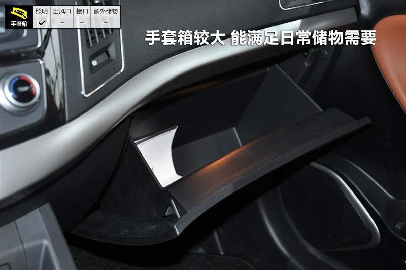 【图】2013款江淮瑞风s5 1.8t 手动新锐版前排储物_s5