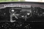 Panamera2014款开启方式缩略图