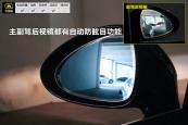 Panamera2014款后视镜缩略图