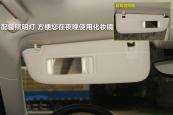 Panamera2014款遮阳板化妆镜缩略图
