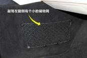 Panamera2014款前排储物空间缩略图