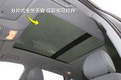 奥迪Q52013款天窗缩略图