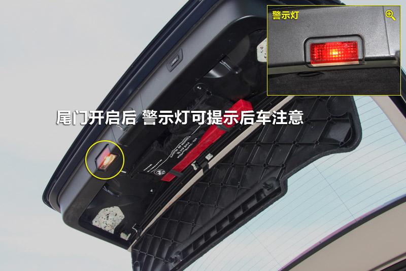 夜晚取放行李时,尾门上的警示灯对后车可起到警示作用.   ...