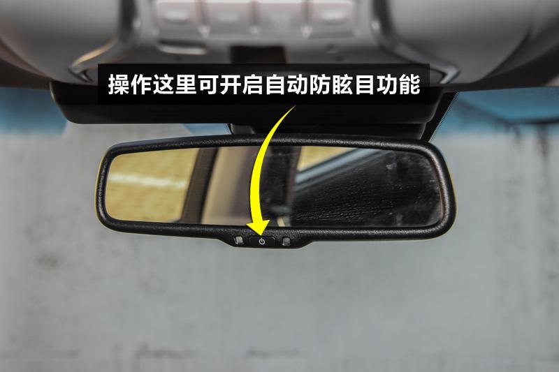 自动防眩目后视镜通过改变后视镜亮度来避免后车